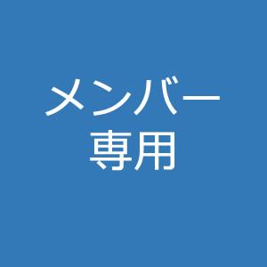保護中: 北沢LGD 7/30, 31 池ノ上祭】お手伝いのシフト