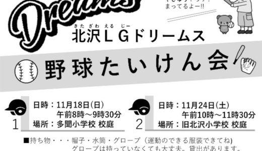 2018年11月北沢LGドリームス体験会スケジュール