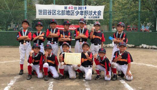 【Cチーム】世田谷区北部地区少年野球大会ベスト4!